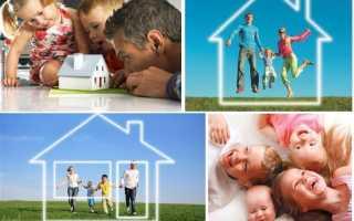 Социальная ипотека: виды и программы