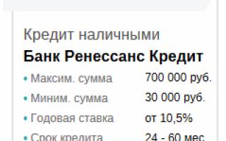 Банковские ссуды в Новосибирске на выгодных условиях