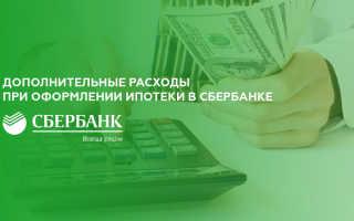 Советы экономии расходов при оформлении и выплате ипотеки