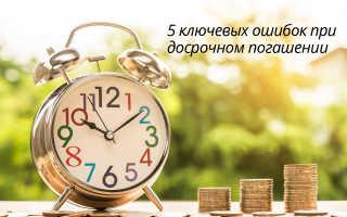Как закрыть кредит раньше срока?
