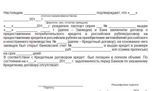 Процедура закрытия банковского кредита