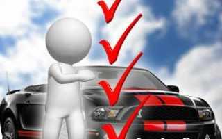 Условия и этапы получения автокредита