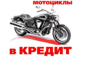 Как купить мотоцикл в кредит?