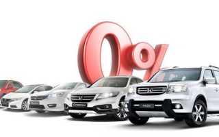 Автокредит под 0 процентов – бывает ли?