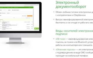 Сбербанк предоставляет индивидуальные критерии для введения сервиса E-invoicing