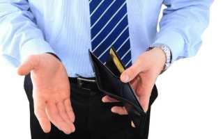 Кредит безработным: реальность или миф?